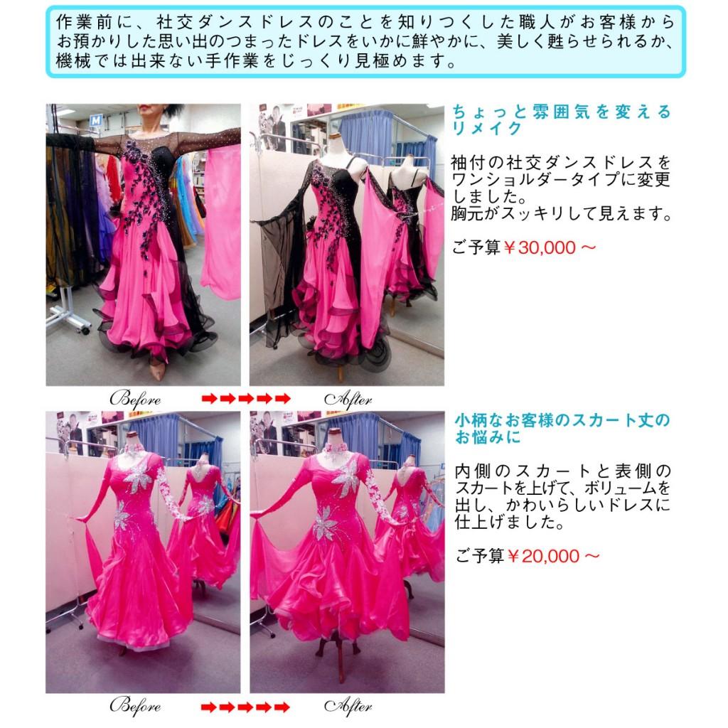 白樺ドレスのリフォーム Before After01
