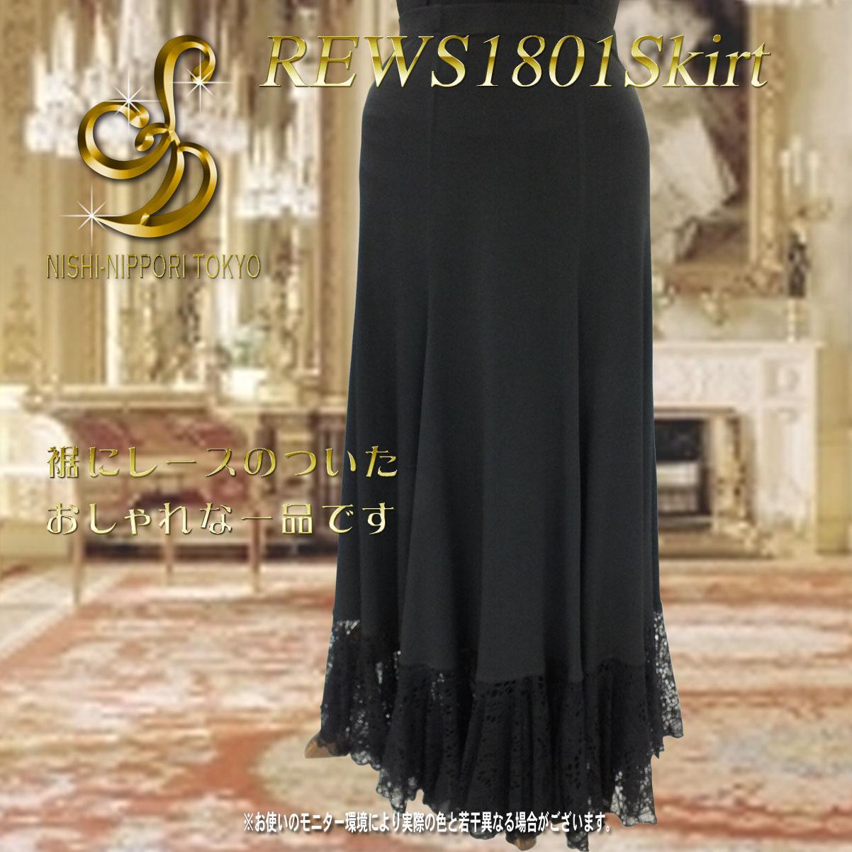 REWS1801 スカート BK(黒のみ)01