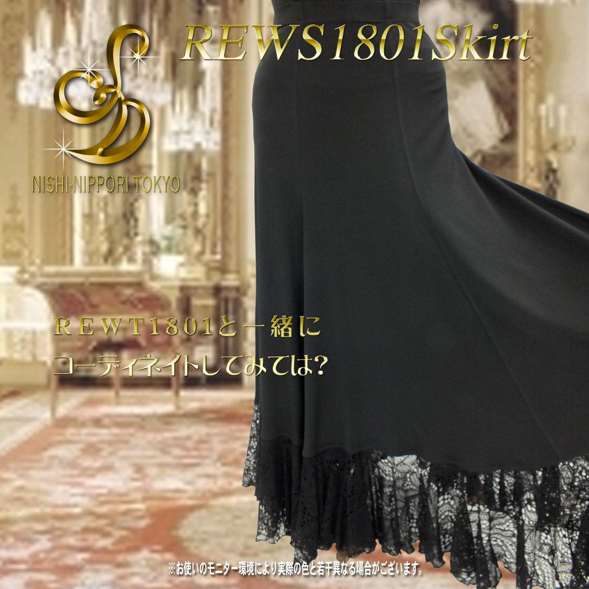 REWS1801 スカート BK(黒のみ)02