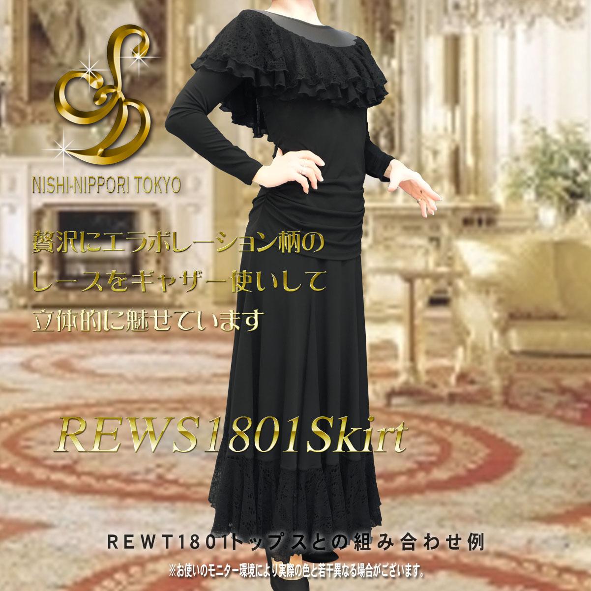REWS1801 スカート BK(黒のみ)03