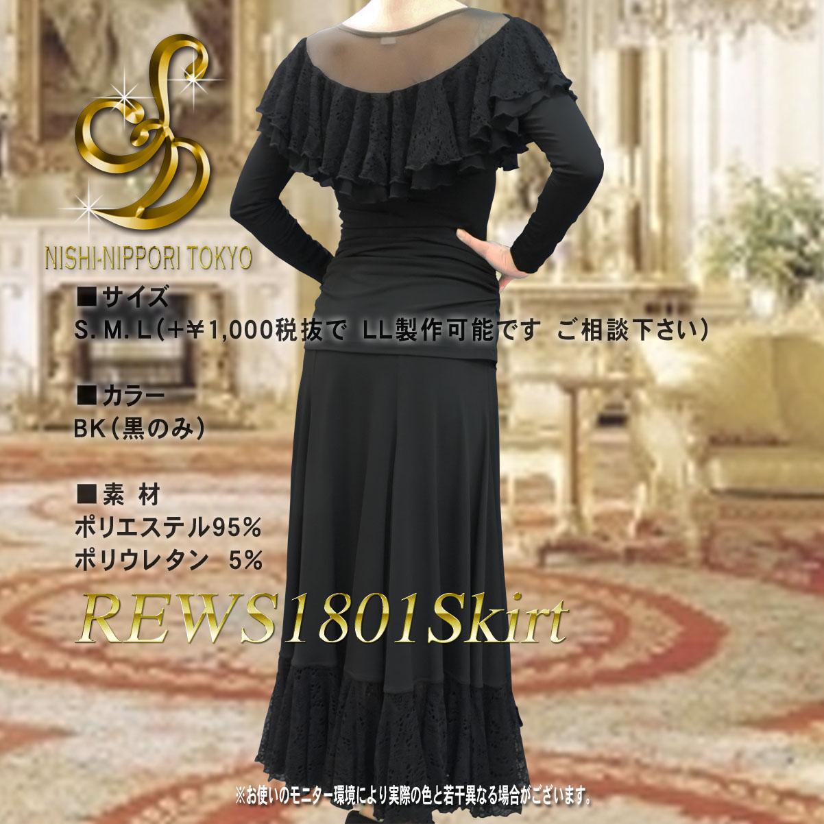 REWS1801 スカート BK(黒のみ)04