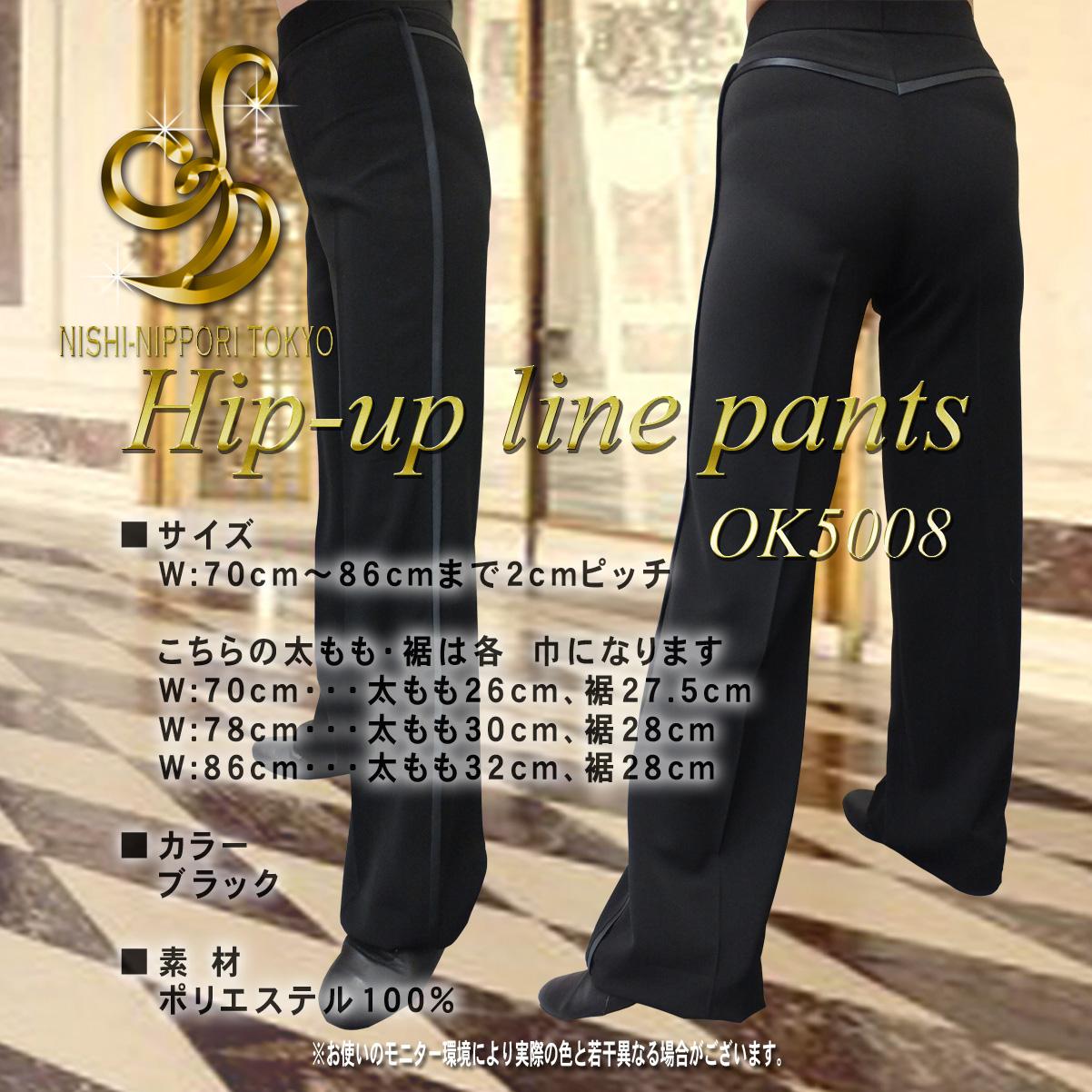 側章パンツ 側章ズボン side stripe pants ヒップアップラインパンツ OK5008