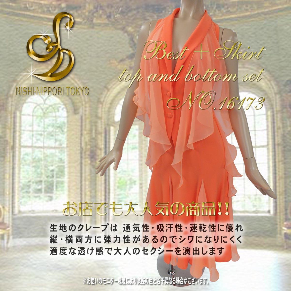 ベスト+スカート上下セット NO.16173-01