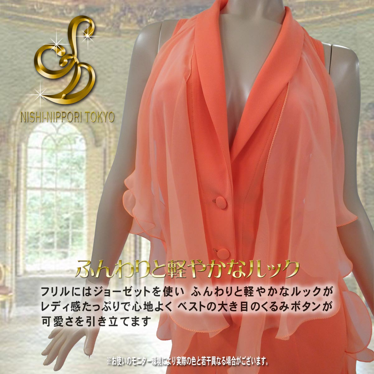 ベスト+スカート上下セット NO.16173-02