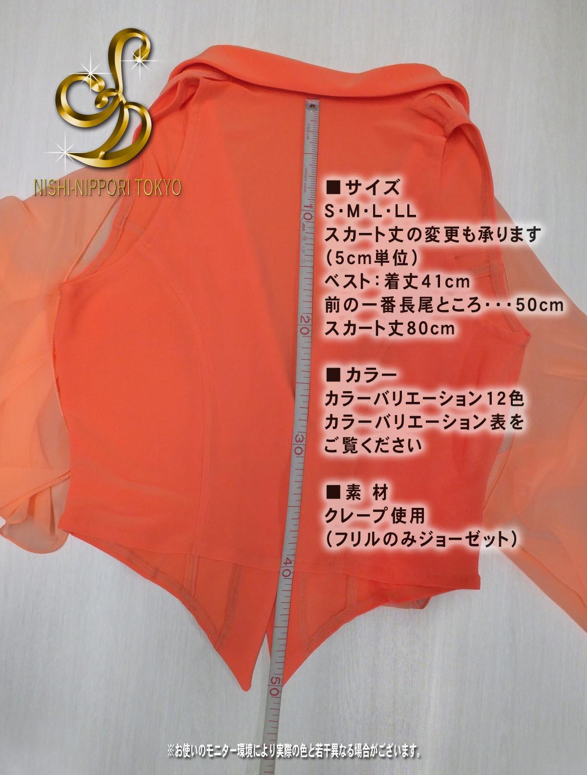 ベスト+スカート上下セット NO.16173-04