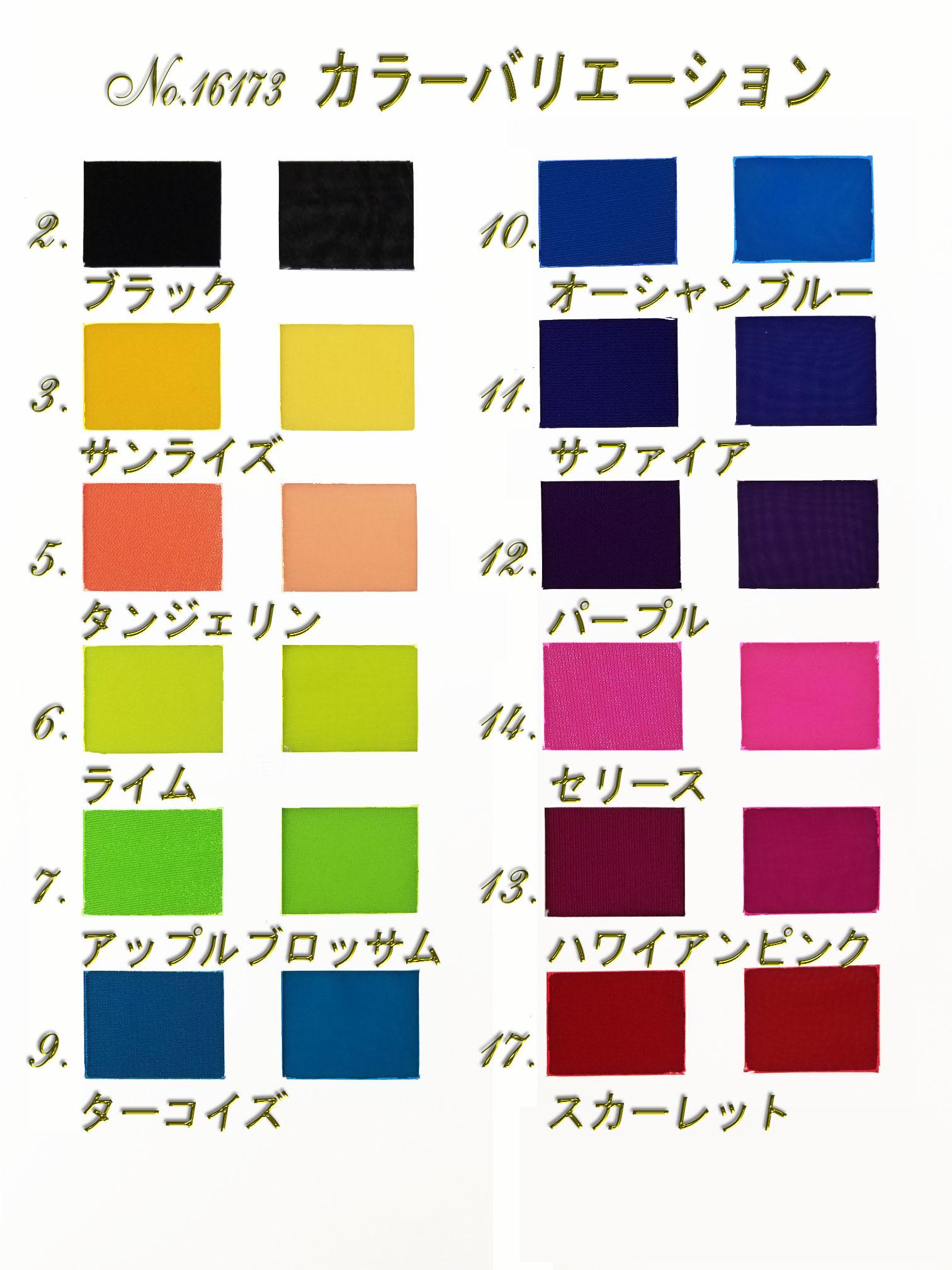 ベスト+スカート上下セット NO.16173-カラーバリエーション
