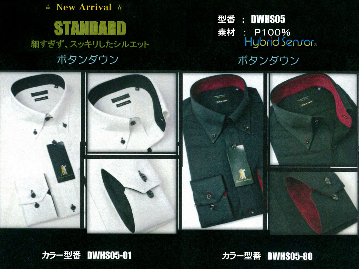 超消臭・制菌メンズシャツ STANDARD BODY 型番:DWHS05 カラー型番:DWHS05-01 DWHS05-12