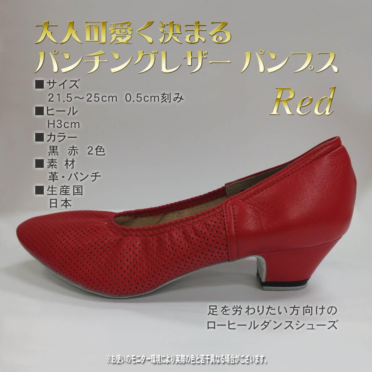 大人可愛く決まるパンチングレザー パンプス Red サイズ 21.5~25cm 0.5cm刻み ヒール H3cm カラー 黒 赤 2色 素 材 革・パンチ 生産国 日本 足を労わりたい方向けのローヒールダンスシューズ 身長の高い方やヒールデビューの方にも安心のアイテム おしゃれの基本は足元から 履きやすさに定評のある リピーターが多いチャンキーヒールのパンプス 安定感があり履き心地の良いシューズです 素材に柔らかいパンチングレザーを採用した痛くなりにくい設計