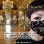 ネイビーフロッキーマスク(キラキラチャーム付高級おしゃれマスク)