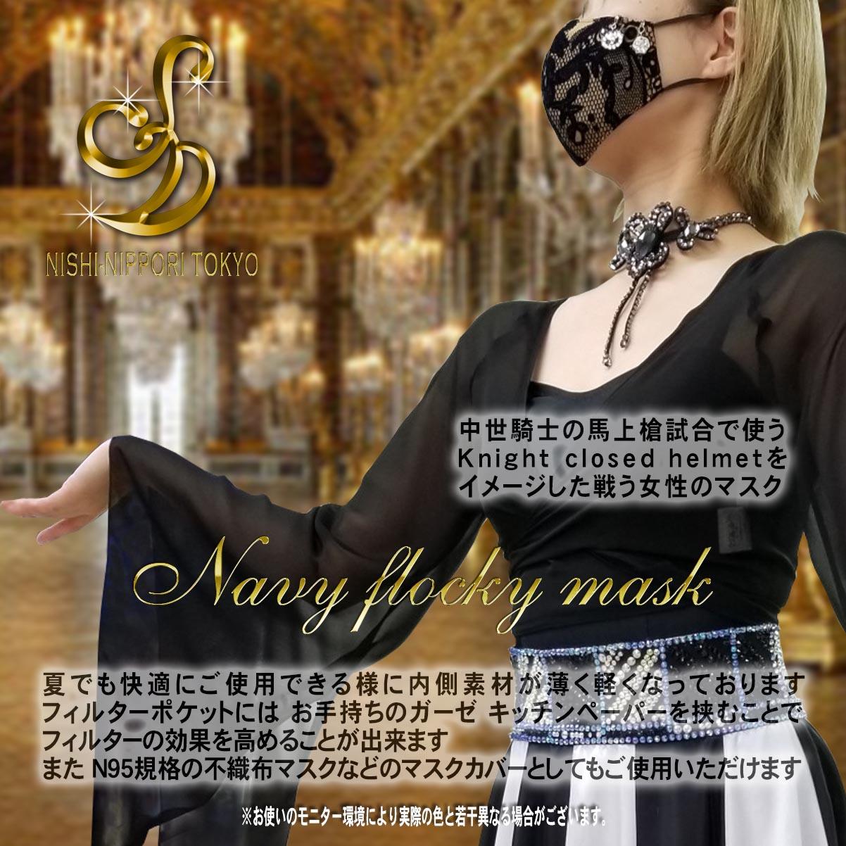 ネイビーフロッキーマスク(キラキラチャーム付高級おしゃれマスク)003