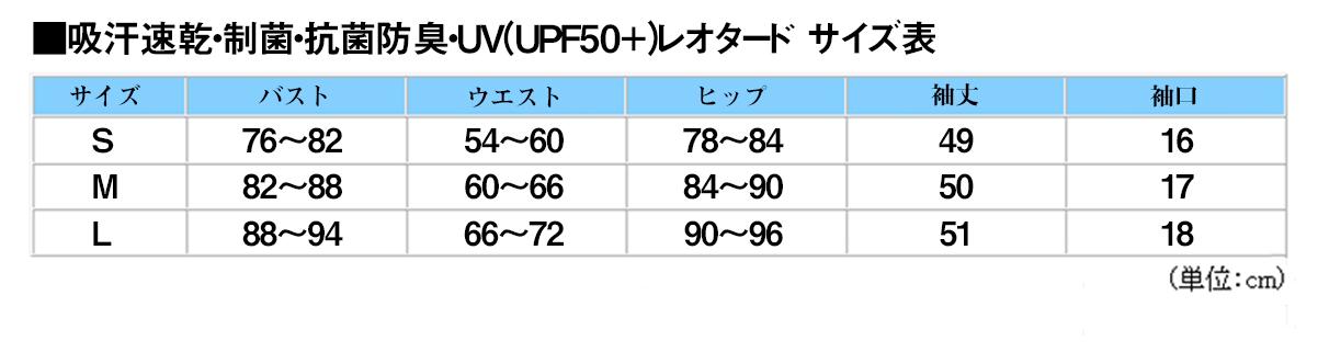 吸汗速乾・制菌・抗菌防臭・UV(UPF50+)レオタード_サイズ表