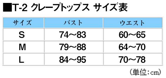T-2 クレープトップス_サイズ表