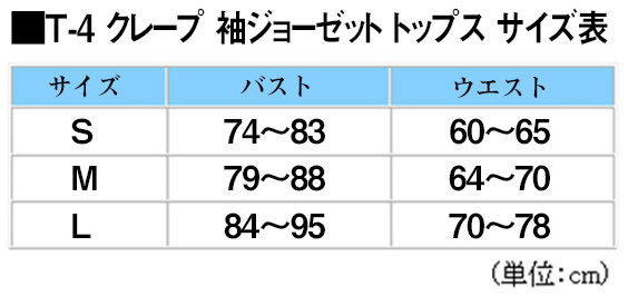 T-4 クレープ 袖ジョーゼットトップス_サイズ表