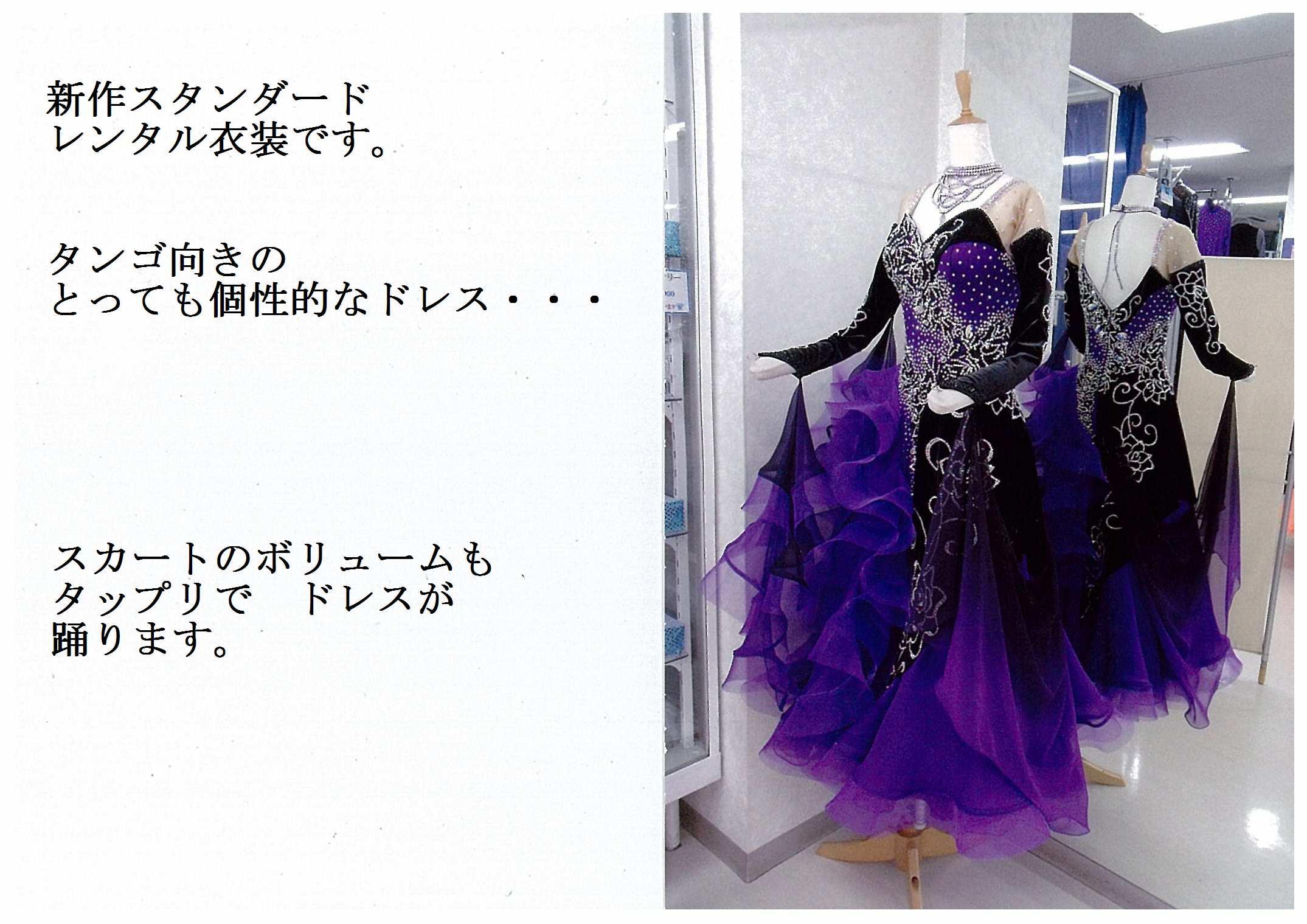 新作スタンダードレンタル衣装 タンゴ向きの個性的なドレス スカートのボリュームもタップリでドレスが踊ります