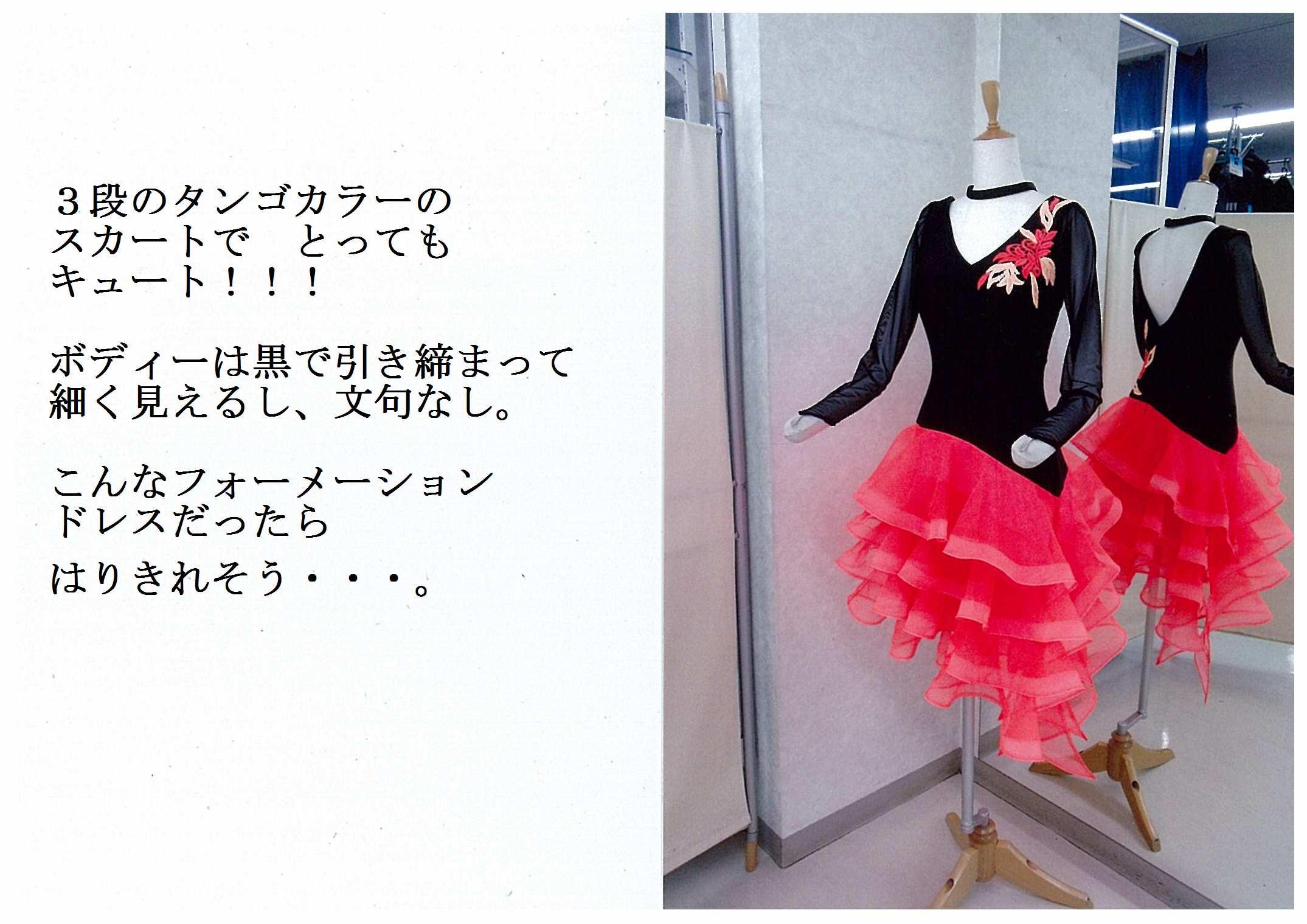 3段のタンゴカラーのスカートで とってもキュート!!! ボディーは黒で引き締まって細く見えるし 文句なし こんなフォーメーションドレスだったらはりきれそう・・・